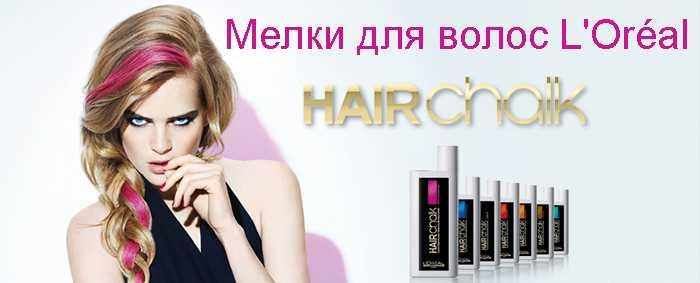 Мелки для волос Лореаль