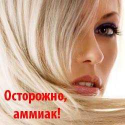 Аммиак для волос