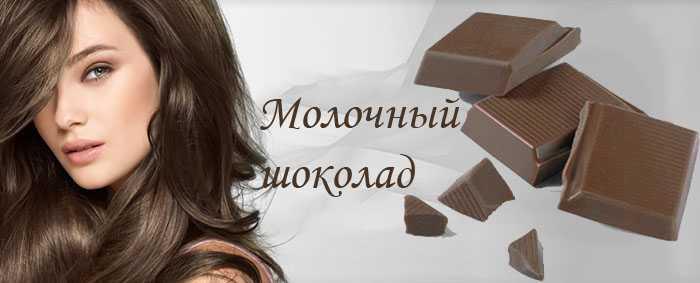 цвет молочный шоколад фото краски