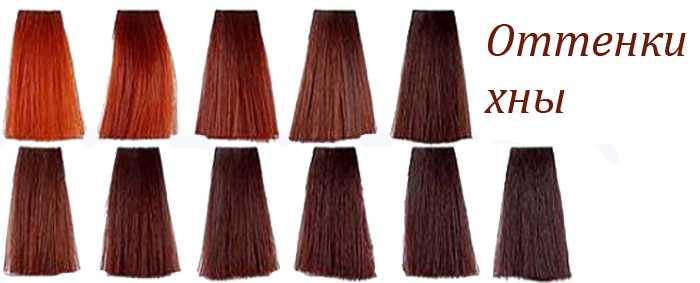 Хна для волос, цвета