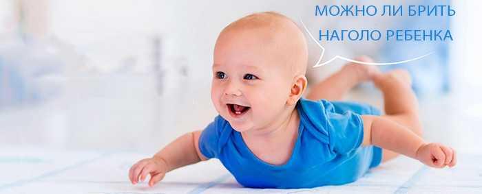 Как мыть и стричь волосы маленького ребенка и почему нельзя брить его наголо