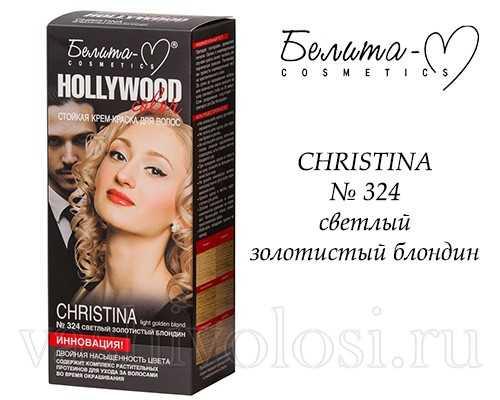 Hollywood Color CHRISTINA, № 324 оттенок светлый золотистый блондин