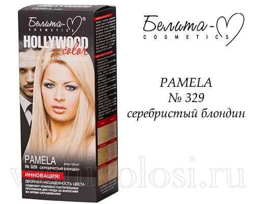 Hollywood Color PAMELA, № 329 оттенок серебристый блондин