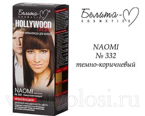 Hollywood Color NAOMI, № 332 оттенок темно-коричневый