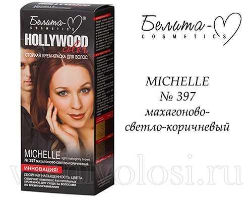Hollywood Color MICHELLE, № 397 оттенок махагоново-светло-коричневый