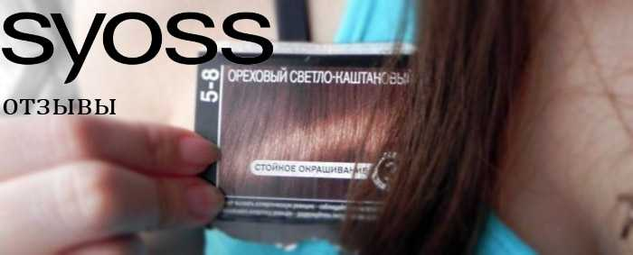 Краска для волос Сьес отзывы