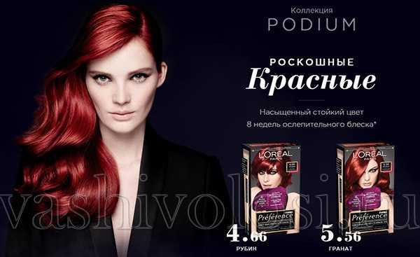 Лореаль Коллекция Подиум Роскошные красные
