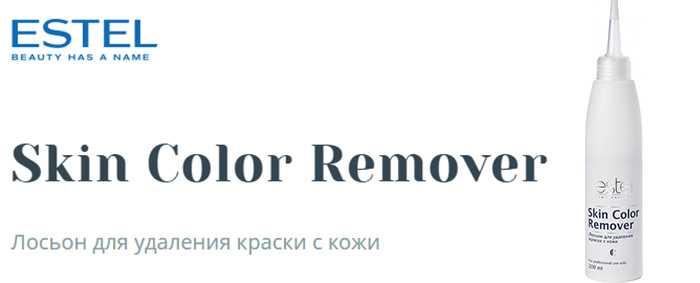 Лосьон для удаления краски с кожи Эстель