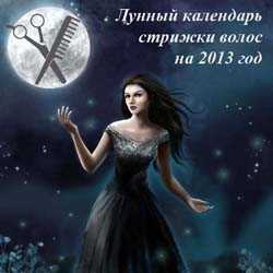 Лунный календарь стрижек 2013