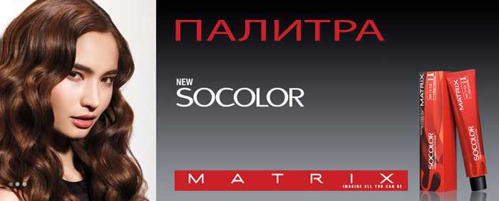 Матрикс Соколор, палитра