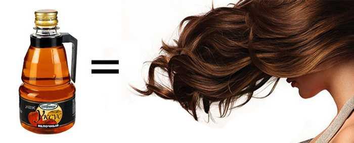 Ополаскивание волос уксусом