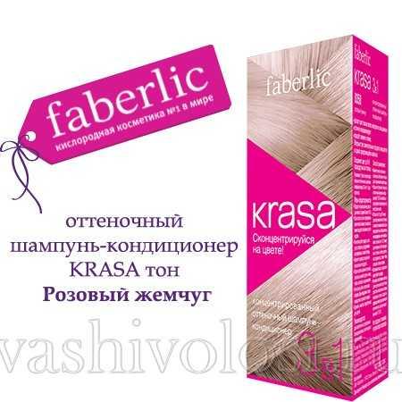 """Шампунь Krasa, оттенок """"Розовый жемчуг"""""""