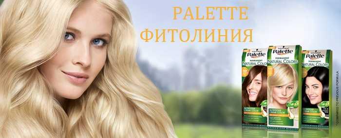 Палет Фитолиния