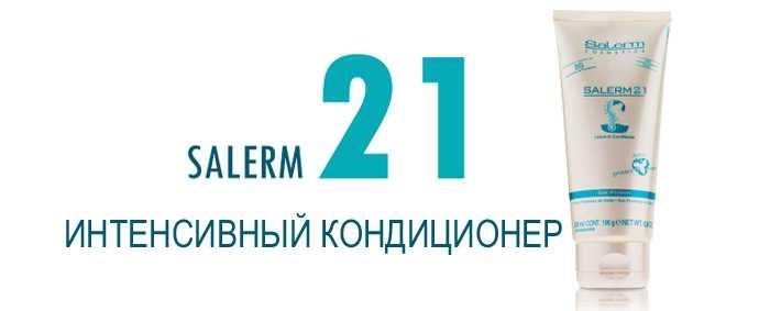 Салерм 21