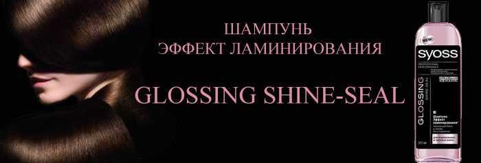Шампунь Сьес с эффектом ламинирования