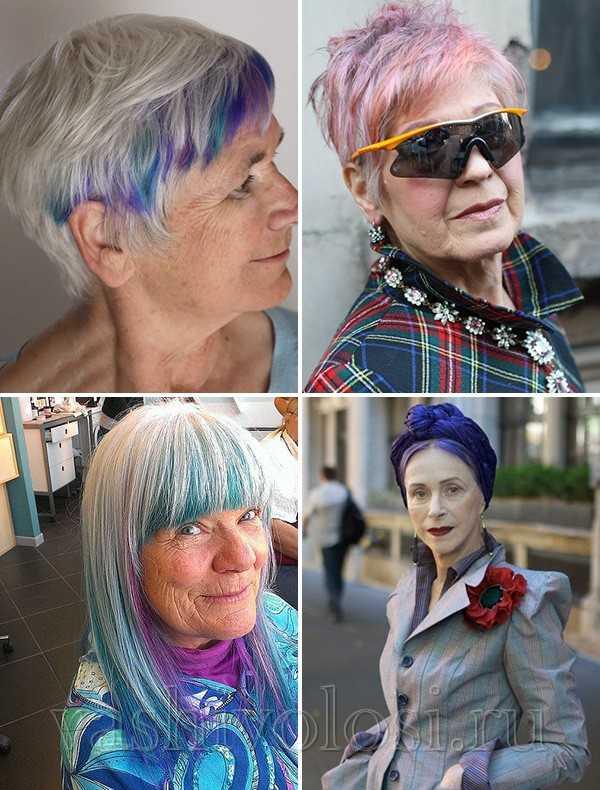 Фиолетовые, голубые и розовые волосы в пожилом возрасте