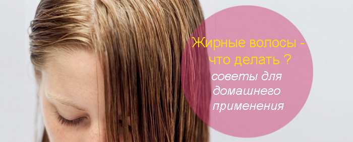 Как сделать так чтобы волосы не жирнились
